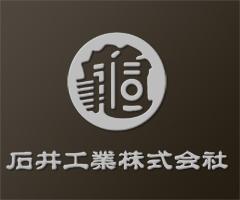 石井工業株式会社-倉庫・工場のシステム建築、総合施工会社
