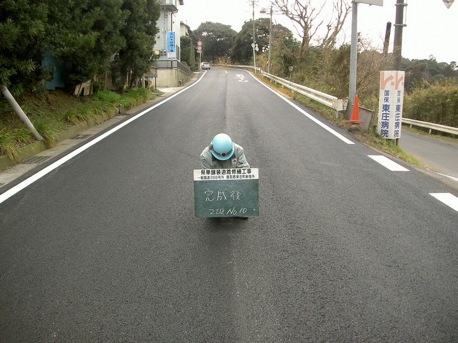 県単舗装道路修繕工事(東庄町新宿外)