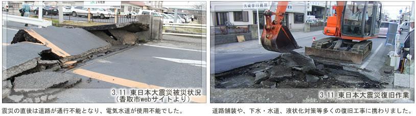 震災の直後は道路が通行不能となり、電気水道が使用不能でした。道路舗装や、下水・水道、液状化対策等多くの復旧工事に携わりました。