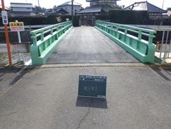 橋梁補修工事(花立橋外3橋)